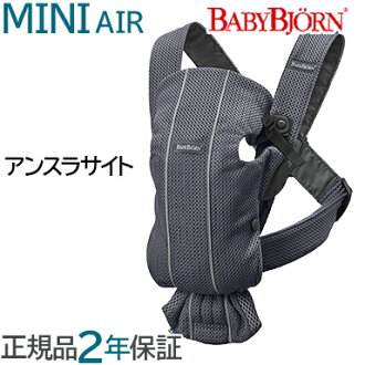 17589404d7a Baby Bjorn cuddle string  latest  baby Bjorn cuddle string  ミニエアーメッシュアンスラサイトベビーキャリア MINI Air  two years guarantee   SG standard  ...