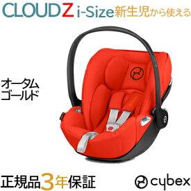 ママ割\ポイント16倍/サイベックス クラウドZ i-Size cybex cloudZ i-Size【正規品】【3年保証】【送料無料】ベビーシート 新生児から【ポイント10倍】 cybex CLOUD Z i-Size サイベックス クラウド Z i-Size オータムゴールド ベビーシート 新生児から【あす楽対応】