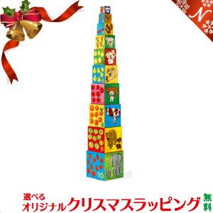 \ポイント12倍/DJECO(ジェコ) 10キューブ マイフレンドブロックス キューブパズル 知育玩具 収納 おかたづけ【あす楽対応】【ナチュラルリビング】