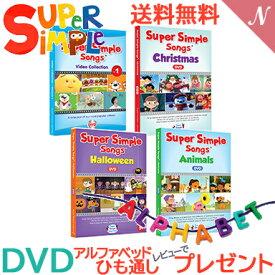 【送料無料】 Super Simple Songs(スーパー・シンプル・ソングス) ビデオ・コレクション DVD全5巻セット 知育教材 英語 DVD【あす楽対応】【ナチュラルリビング】