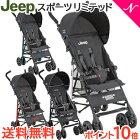 ジープ ベビーカー 【2019最新モデル】 Jeep ジープ J is for Jeep SPORT Limited スポーツ リミテッド b型ベビーカー 軽量 コンパクト【ナチュラルリビング】