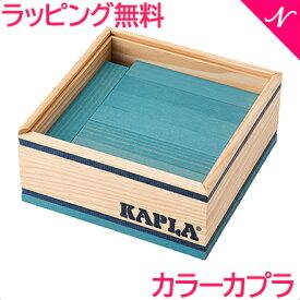 カプラ カラー 【正規品】 積み木 ブロック 知育玩具 KAPLA (カプラ) カラーカプラ ブルーシエル 40ピース 水色【あす楽対応】【ナチュラルリビング】