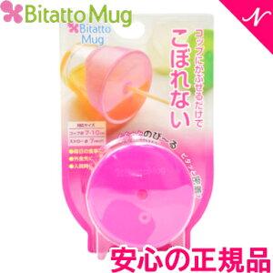 ビタットマグ (Bitatto Mug) こぼれないコップのフタ ピンク シリコン フタ【あす楽対応】【ナチュラルリビング】