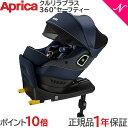【ポイント10倍】【正規品】 Aprica (アップリカ) クルリラ プラス 360°セーフティー AB Cururila+ ISOFIX サファイ…