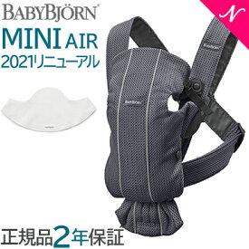 \さらに4倍/\専用スタイ付き/ ベビービョルン 抱っこひも 新生児【正規品】抱っこ紐 ベビービョルン 抱っこひも 新生児 ミニ エアー メッシュ アンスラサイト スタイ付き ベビーキャリア MINI Air [2年保証] [SG基準] BabyBjorn 抱っこ紐【あす楽対応】
