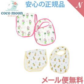 【メール便送料無料】【正規品】 Coco Moon (ココムーン) ビブ&バープクロスセット よだれかけ/スタイ/吐き戻しクロス【ラッキーシール対応】