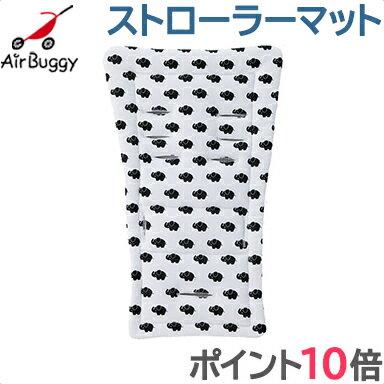 エアバギー 正規店 AirBuggy (エアバギー/エアーバギー) ELEPHANT ゾウ ストローラーマット【あす楽対応】【ナチュラルリビング】【ラッキーシール対応】