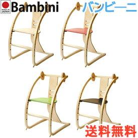 【メーカー保証3年】【日本国内生産・正規品】 Bambini バンビーニ 木製チェア ベビーチェア/ダイニングチェア【ラッキーシール対応】
