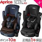 \更に3倍/【送料無料】 Aprica (アップリカ) エアグルーヴ プレミアム AD Air Groove AD チャイルド&ジュニアシート【ナチュラルリビング】