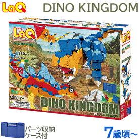 laq ラキュー 恐竜 【ポイント10倍】【送料無料】 LaQ ラキュー ダイナソーワールド ディノキングダム 知育玩具 恐竜 ダイナソー ブロック【あす楽対応】【ラッキーシール対応】
