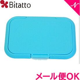 ビタット (Bitatto) ウェットシートのフタ ライトブルー【あす楽対応】【ナチュラルリビング】【ラッキーシール対応】