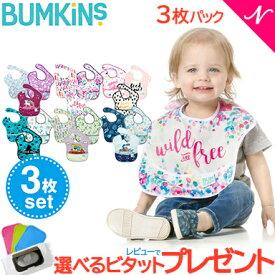 \お買い得♪/ メール便送料無料 バンキンス (Bumkins) スーパービブ 3枚パック 6ヶ月〜2歳 Special design【ナチュラルリビング】