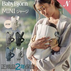 \さらに3倍!/\専用スタイ付き/ ベビービョルン 抱っこひも 新生児【正規品】抱っこ紐 ベビービョルン 抱っこひも 新生児 ミニ 3D ジャージー スタイ付き ベビーキャリア MINI [2年保証][SG基準] BabyBjorn 抱っこ紐 スタイ【あす楽対応】【ナチュラルリビング】