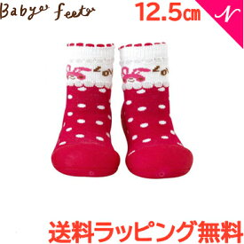Baby feet (ベビーフィート) ラブレッド 12.5cm ベビーシューズ ベビースニーカー ファーストシューズ トレーニングシューズ【あす楽対応】【ナチュラルリビング】