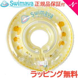 スイマーバ (Swimava) うきわ首リング (ダック) 浮き輪/ベビースイミング/プレスイミング/おふろ【あす楽対応】【ナチュラルリビング】