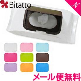 ビタット (Bitatto) ウェットシートのフタ【ナチュラルリビング】