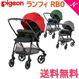 ピジョン ベビーカー \ポイント10倍/【正規品】 ピジョン ランフィ RB0 A型ベビーカー pigeon Runfee 両対面 1ヶ月から シングルタイヤ【@SiteNameJapanese】