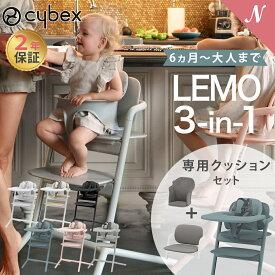 サイベックス【ポイント10倍】【正規品】【2年保証】【送料無料】レモチェア ウッド セット Lemo chair wood ハイチェア 3ヶ月から cybex LEMO CHAIR WOOD サイベックス レモチェア ウッド+ベビーセット+インレイ(専用マット)3点セット 3か月から 長く使える ハイチェア