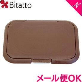 ビタット (Bitatto) ウェットシートのフタ チョコレート【あす楽対応】【ナチュラルリビング】【ラッキーシール対応】