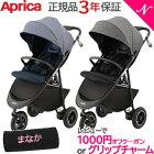 【送料無料】 Aprica (アップリカ) スムーヴ プレミアムAB ベビーカー 3輪 エアタイア 新生児から スムーブ【ラッキーシール対応】