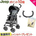 ジープ ベビーカー 【2019最新モデル】 ベビーカーとフロントバーのセット Jeep ジープ J is for Jeep SPORT Limited …