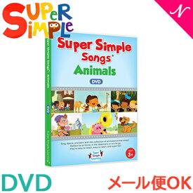 Super Simple Songs (スーパー・シンプル・ソングス) Animals アニマル DVD 知育教材 英語 DVD 英語教材【あす楽対応】【ナチュラルリビング】