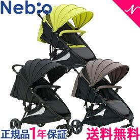 【送料無料】 ベビーカー Neb:o ネビオ TRILE (トライル) 3輪ベビーカー 1ヶ月〜【ラッキーシール対応】
