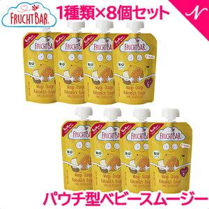 有機フルーツのベビースムージー 合成添加物不使用 FRUCHTBAR フルッフバー 8個セット マンゴー・オレンジ・ココナッツ・バナナ オーガニックベビースムージー 砂糖不使用 ベビーフード ベビ
