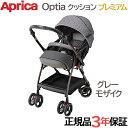 【2019年最新モデル】【正規品】【3年保証対象商品】 Aprica (アップリカ) オプティア クッション プレミアム Optia C…