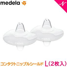 メデラ コンタクトニップルシールド L(2枚入) 授乳ケア 乳頭ケア【あす楽対応】【ラッキーシール対応】