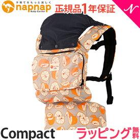 【送料無料】 napnap (ナップナップ) ベビーキャリー Compact オレンジ 抱っこ紐/おんぶ紐/ベビーキャリア【あす楽対応】【ラッキーシール対応】