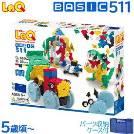 laq ラキュー ベーシック 511 【ポイント10倍】【送料無料】 LaQ ラキュー basic ベーシック 511 [ラッピング無料] 知育玩具 ブロック【あす楽対応】【ラッキーシール対応】