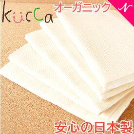 【送料無料】 kucca オーガニック輪おむつ 5枚セット 布おむつ【あす楽対応】【ナチュラルリビング】