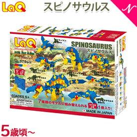 laq ラキュー 恐竜 【ラッピング無料】 LaQ ラキュー ダイナソーワールド スピノサウルス 175ピース 知育玩具 恐竜 ダイナソー ブロック【あす楽対応】【ラッキーシール対応】