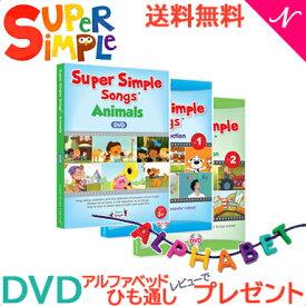 【送料無料】 Super Simple Songs(スーパー・シンプル・ソングス) ビデオ・コレクション Vol.1.2+Animals DVDセット 知育教材 英語 DVD【あす楽対応】【ナチュラルリビング】