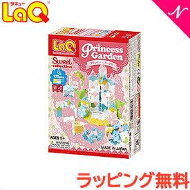 LaQ ラキュー スイートコレクション プリンセスガーデン 知育玩具 ブロック【あす楽対応】【ラッキーシール対応】