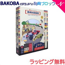 ブロック おもちゃ 【正規品】【ラッピング/のし無料】 バコバ BAKOBA ブロック ビルディングボックス2 32ピース 知育玩具 誕生日 プレゼント 男の子 お風呂 おもちゃ【あす楽対応】【ナチュラルリビング】