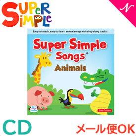 Simple Songs (スーパー・シンプル・ソングス) Animals アニマル CD Super 知育教材 英語 CD【あす楽対応】【ナチュラルリビング】