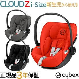 \ポイント★さらに3倍★/サイベックス クラウドZ i-Size cybex cloudZ i-Size【正規品】【3年保証】【送料無料】ベビーシート 新生児から【ポイント10倍】 cybex CLOUD Z i-Size サイベックス クラウド Z i-Size ベビーシート 新生児から【ナチュラルリビング】