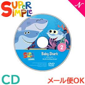 幼児英語 cd 英語 教材 【正規品】 スーパー シンプル ソングス baby shark 赤ちゃんサメ CD super simple songs キッズソングコレクション 知育教材 英語 CD【あす楽対応】【ナチュラルリビング】