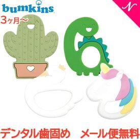 【メール便送料無料】 バンキンス (Bumkins) デンタル歯固め クラシカルシリーズ 3か月〜【ナチュラルリビング】