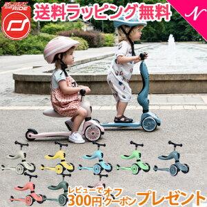 \さらに3倍!/\レビューで300円オフクーポンもらえる!/【送料無料】【正規代理店商品】 Scoot&Ride スクート&ライド ハイウェイキック 1 キッズスクーター キックボード スクートアンド