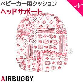AirBuggy (エアバギー/エアーバギー) ヘッドサポート バンダナ レッド ベビーカー用クッション【あす楽対応】【ラッキーシール対応】