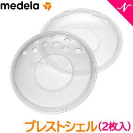 メデラ ブレストシェル (2枚入) 授乳ケア 乳頭ケア【あす楽対応】【ラッキーシール対応】