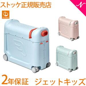【ストッケ正規販売店*2年保証付*】 ストッケ ジェットキッズ ベッドボックス キッズ用スーツケース 子ども用 ベビーベッド キャリーバッグ【@SiteNameJapanese】