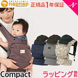 【送料無料】 napnap (ナップナップ) ベビーキャリー Compact 抱っこ紐/おんぶ紐/ベビーキャリア【ラッキーシール対応】