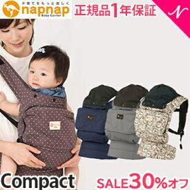 【送料無料】 napnap (ナップナップ) ベビーキャリー Compact 抱っこ紐/おんぶ紐/ベビーキャリア【ナチュラルリビング】