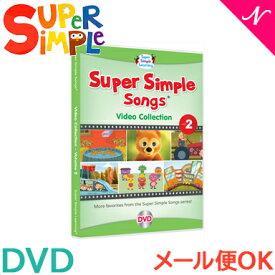 \更に4倍/Super Simple Songs (スーパー・シンプル・ソングス) ビデオ・コレクション Vol.2 DVD 知育教材 英語 DVD 英語教材【あす楽対応】【ナチュラルリビング】