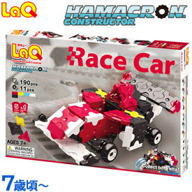\ポイント更に4倍/LaQ ラキュー ハマクロンコンストラクター レースカー 知育玩具 ブロック【あす楽対応】【ラッキーシール対応】