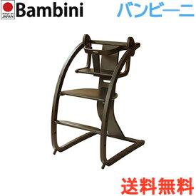 【メーカー保証3年】【日本国内生産・正規品】 Bambini バンビーニ 木製チェア ダークブラウン ベビーシートセット ベビーチェア ダイニングチェア【あす楽対応】【ラッキーシール対応】